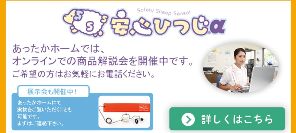 見守り介護 体動センサー「安心ひつじα」